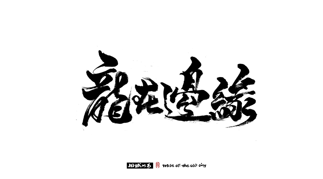24P Chinese font design collection inspiration #.417