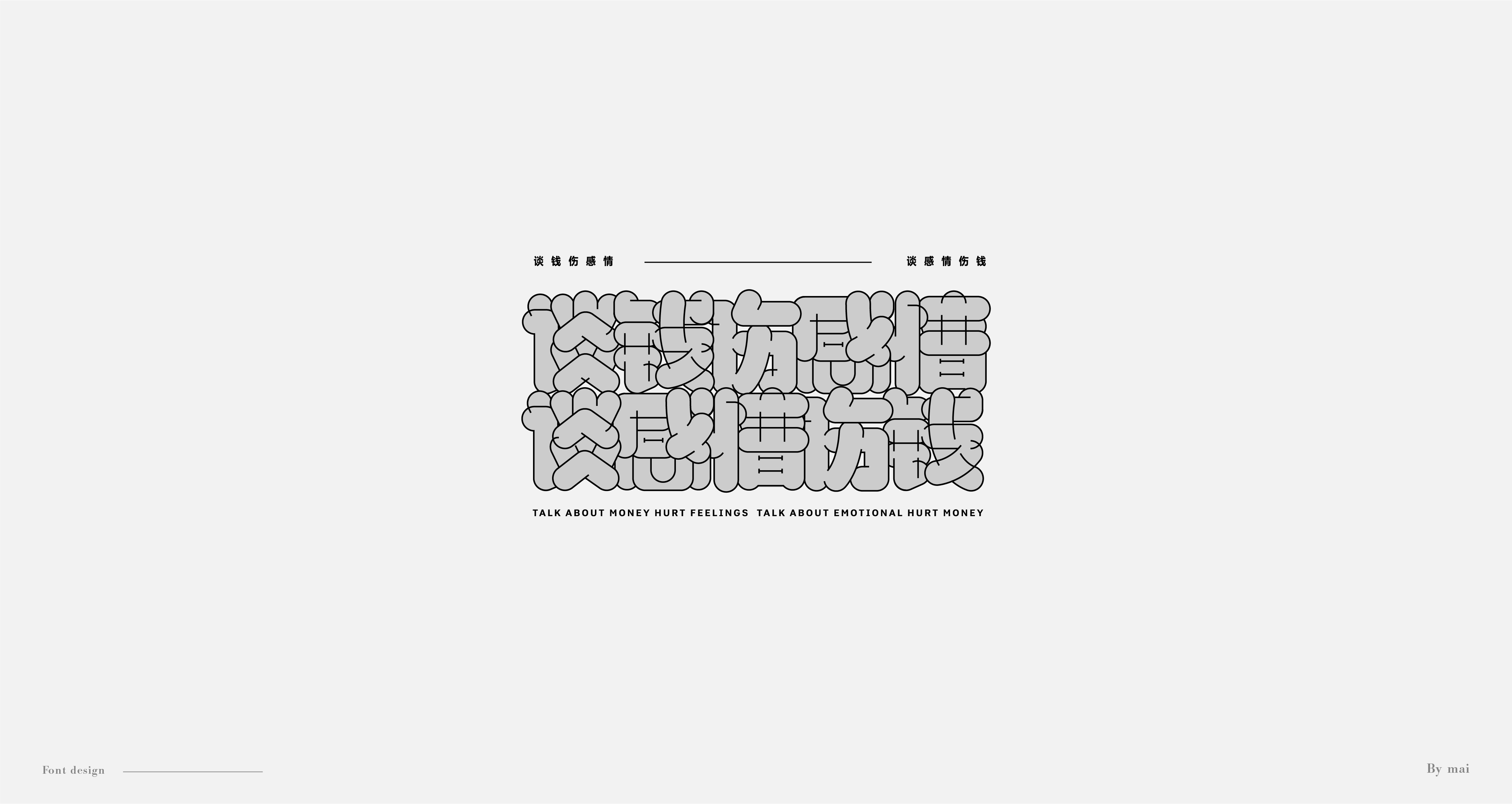 51P Chinese font design collection inspiration #.418