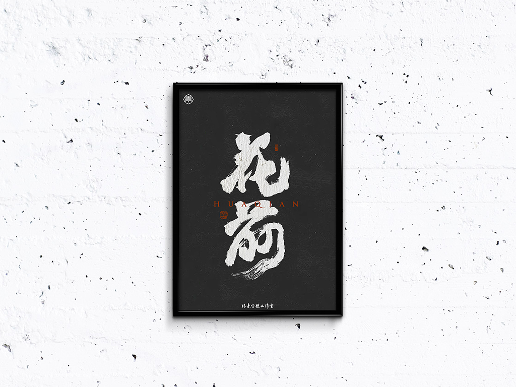 20P Chinese font design collection inspiration #.421
