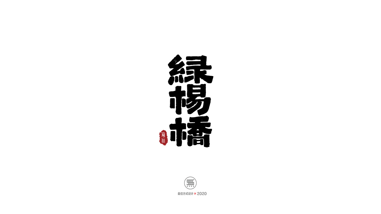 22P Chinese font design collection inspiration #.425