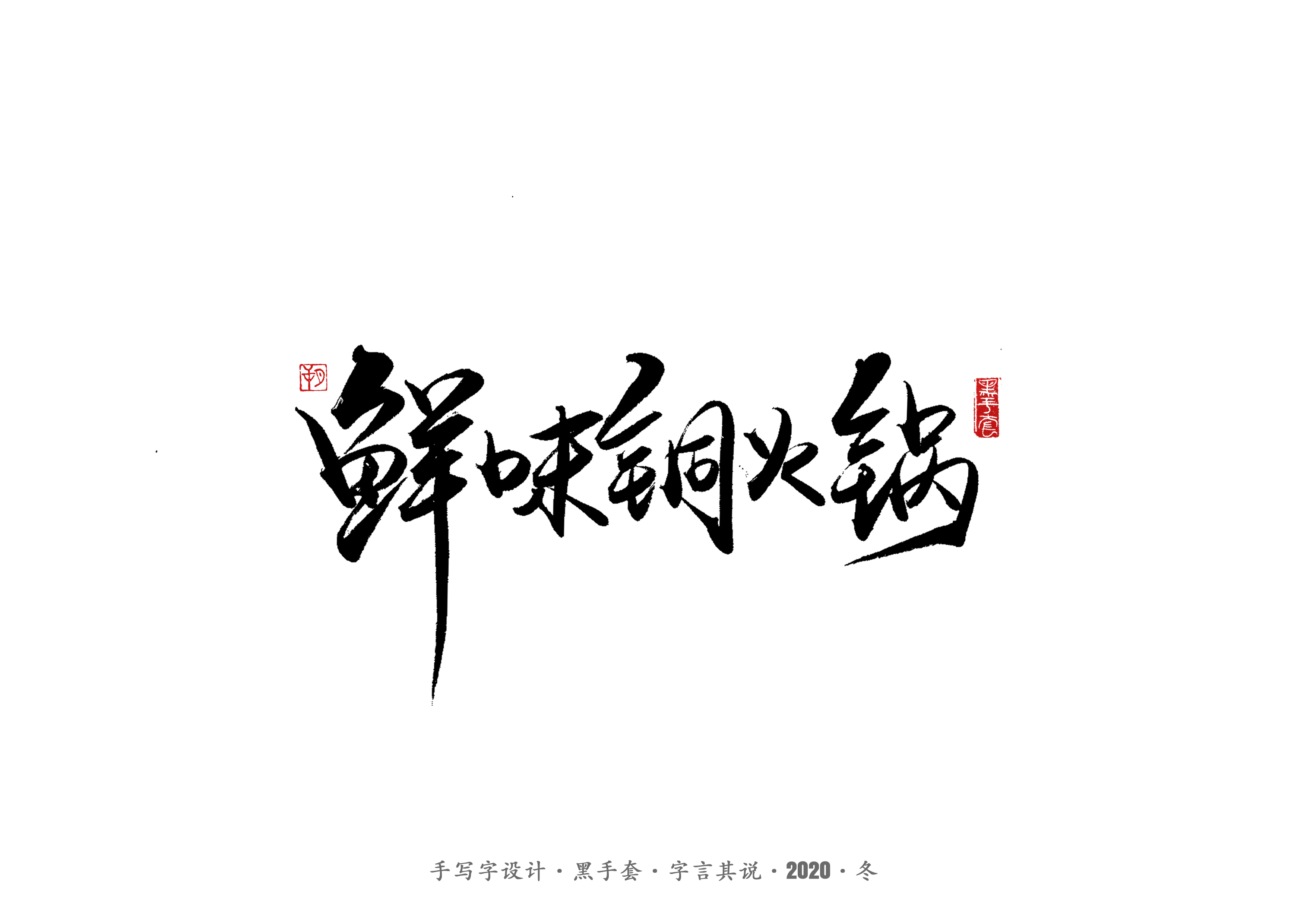 15P Chinese font design collection inspiration #.422