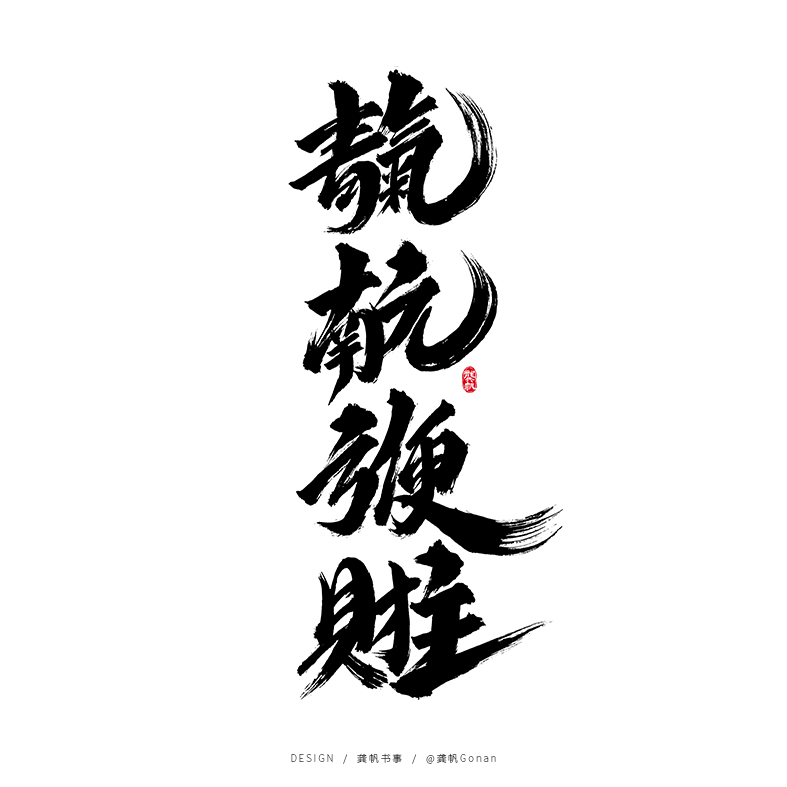 15P Chinese font design collection inspiration #.424