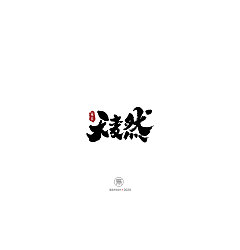 Permalink to 22P Chinese font design collection inspiration #.425