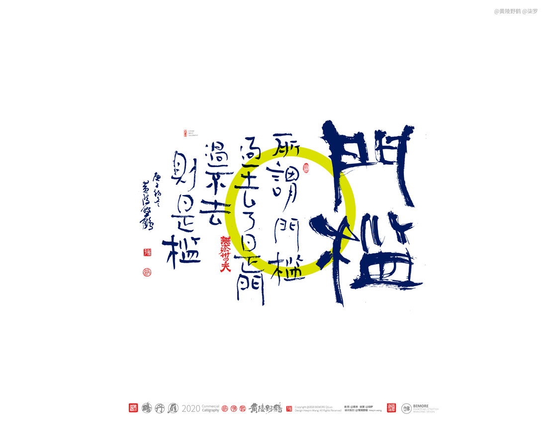 15P Chinese font design collection inspiration #.428