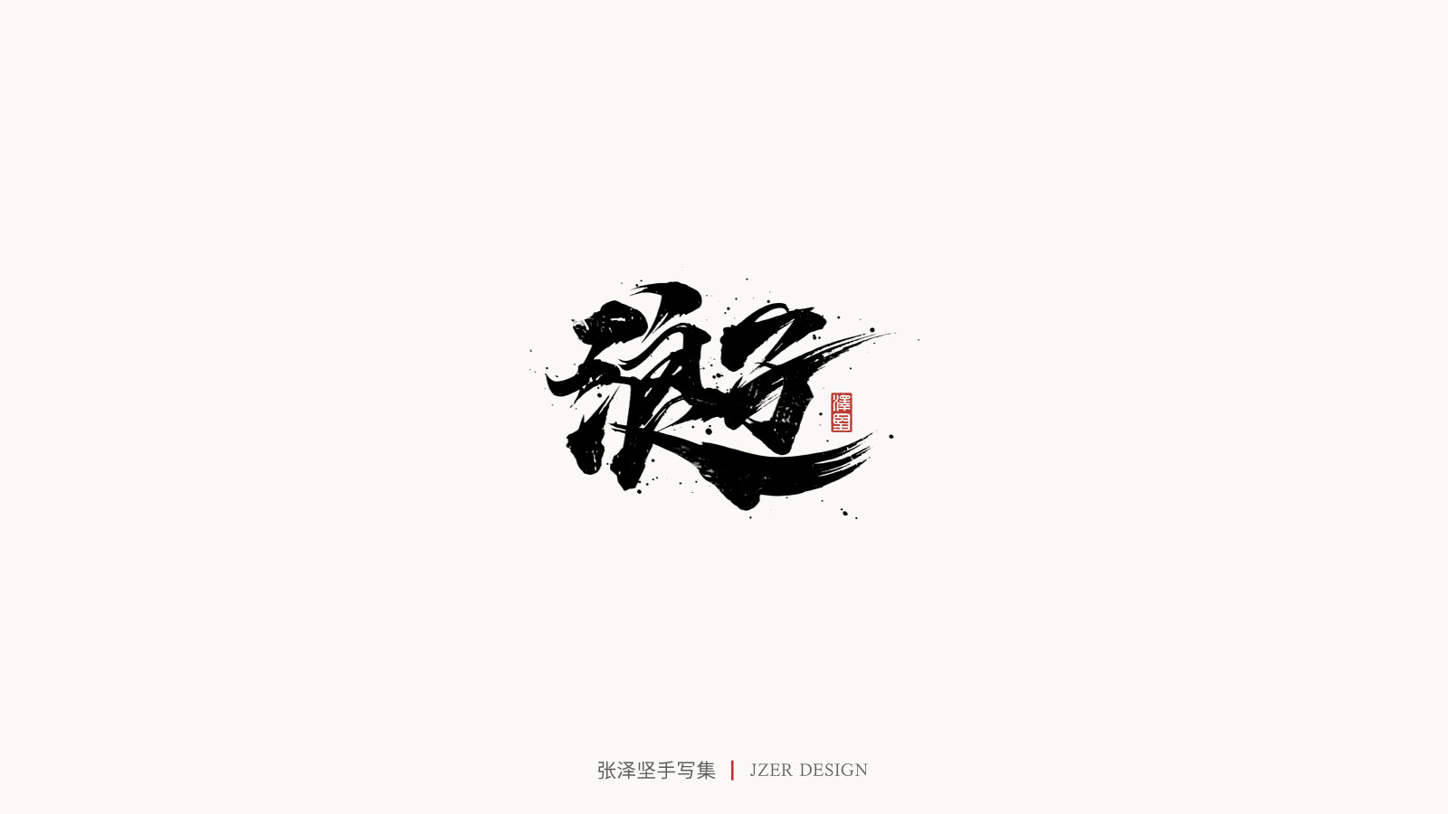 30P Chinese font design collection inspiration #.427