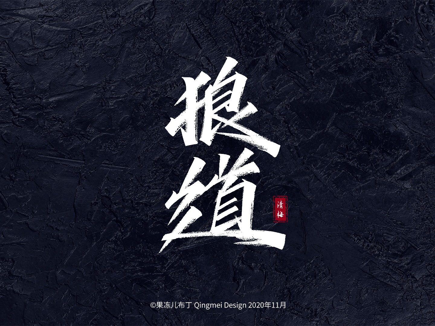 19P Chinese font design collection inspiration #.429