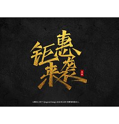 Permalink to 19P Chinese font design collection inspiration #.429