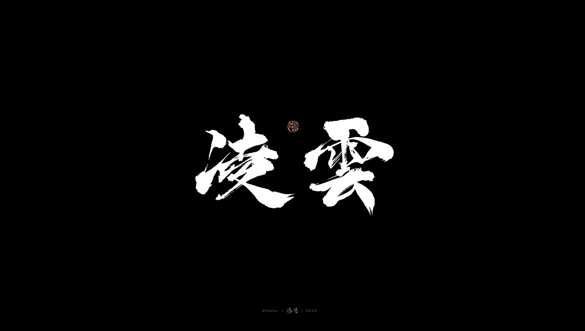 13P Chinese font design collection inspiration #.432