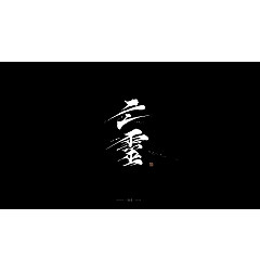 Permalink to 13P Chinese font design collection inspiration #.432