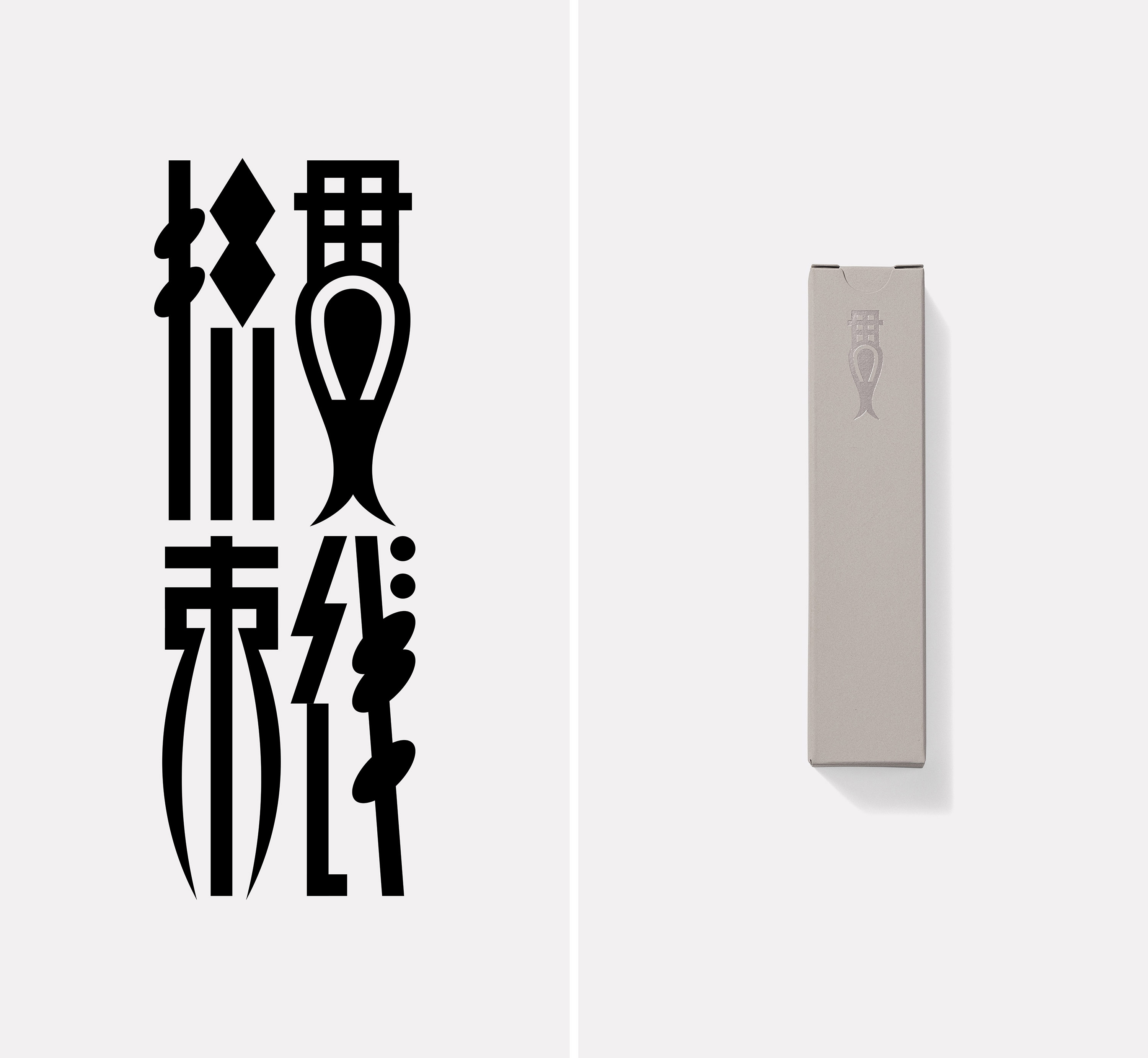 7P Chinese font design collection inspiration #.434