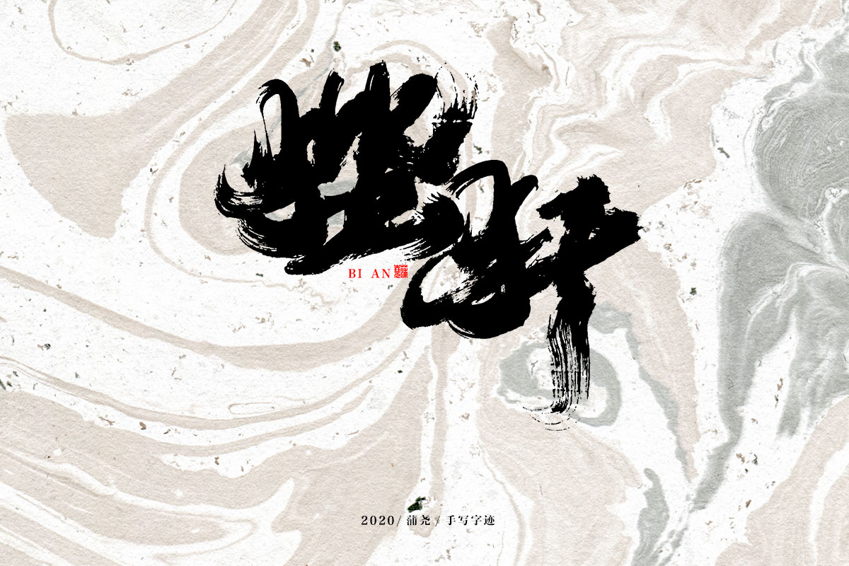11P Chinese font design collection inspiration #.433