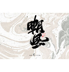 Permalink to 11P Chinese font design collection inspiration #.433