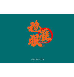 Permalink to 14P Chinese font design collection inspiration #.437