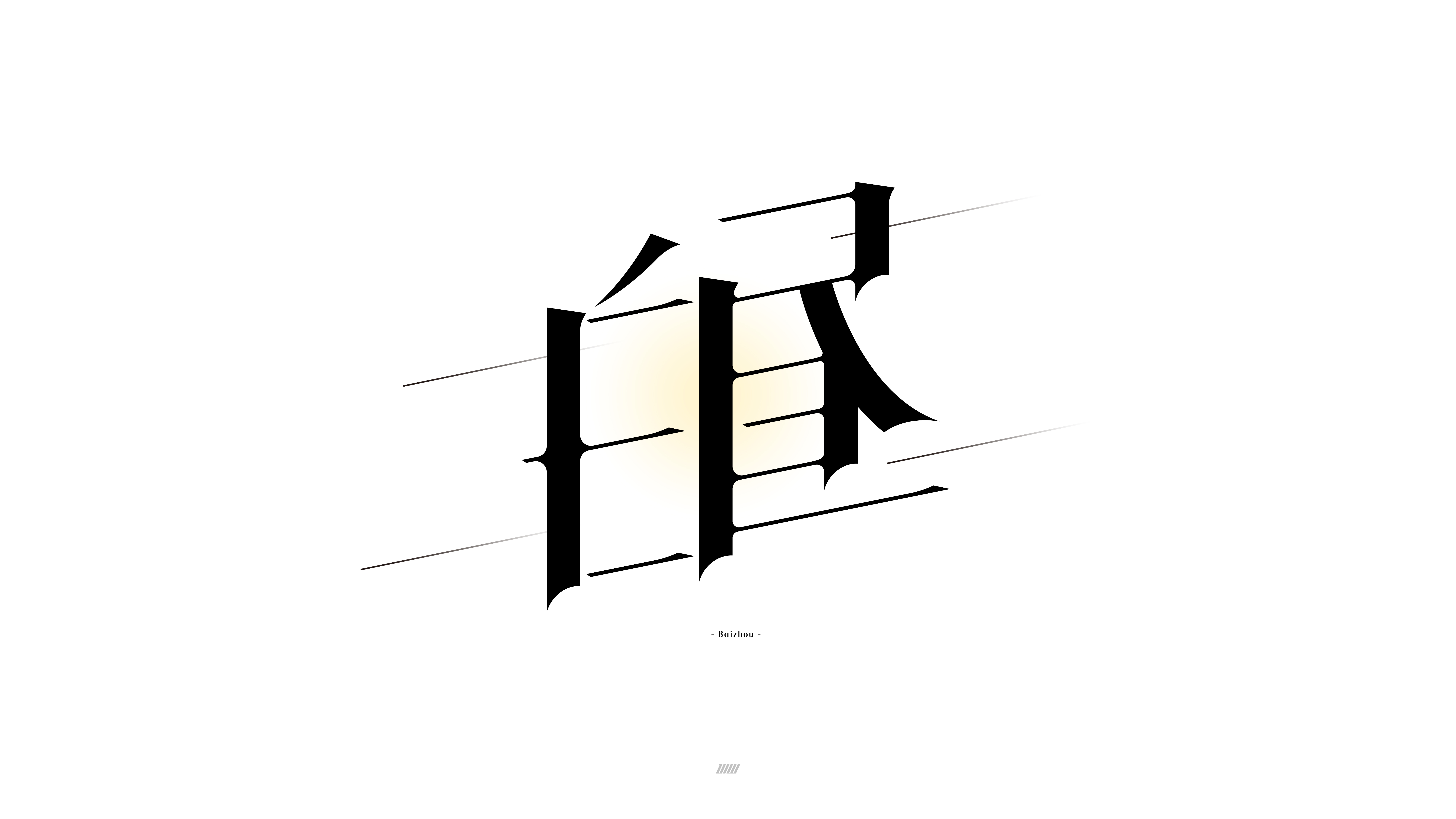 21P Chinese font design collection inspiration #.438