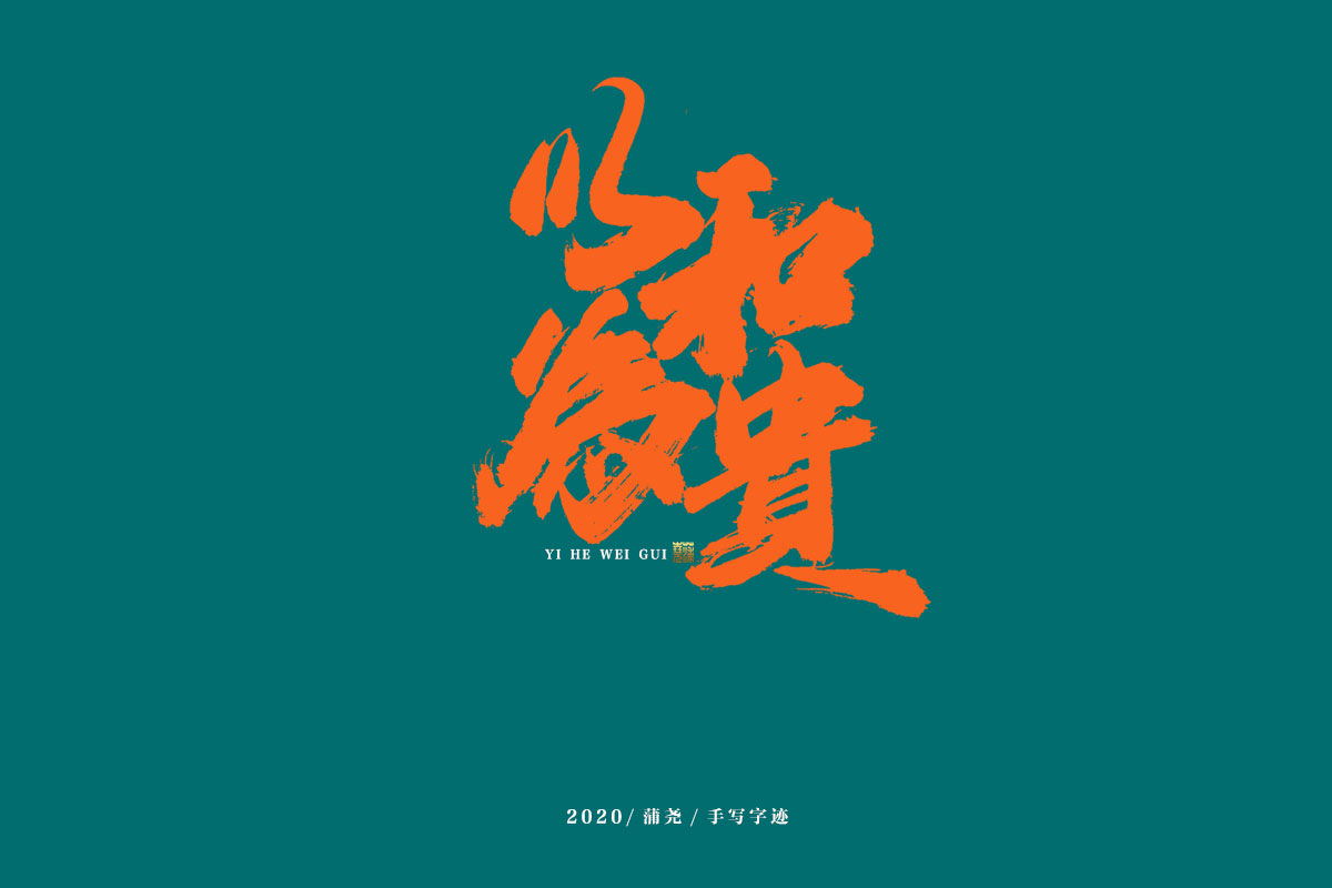 14P Chinese font design collection inspiration #.437