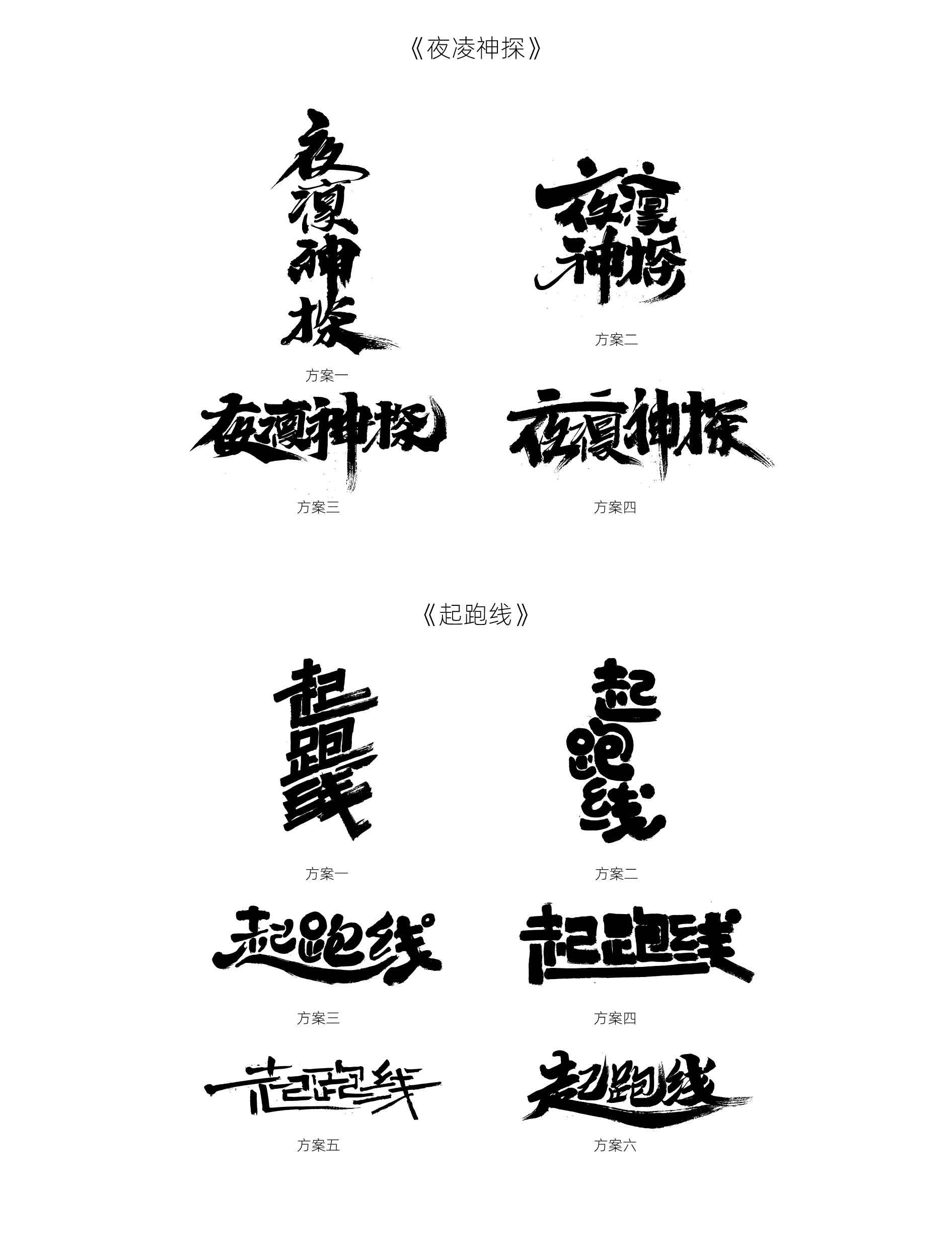 15P Chinese font design collection inspiration #.436