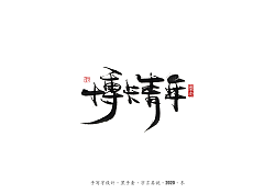 9P Chinese font design collection inspiration #.442