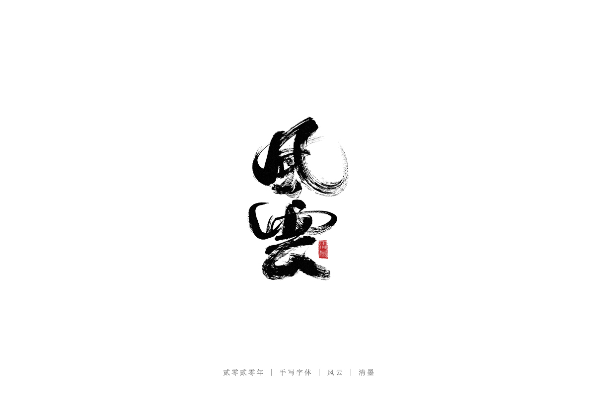 18P Chinese font design collection inspiration #.447