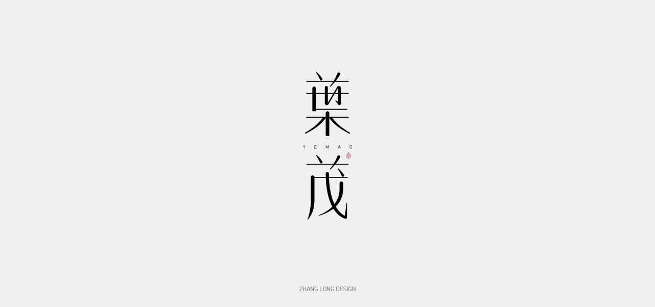 20P Chinese font design collection inspiration #.446