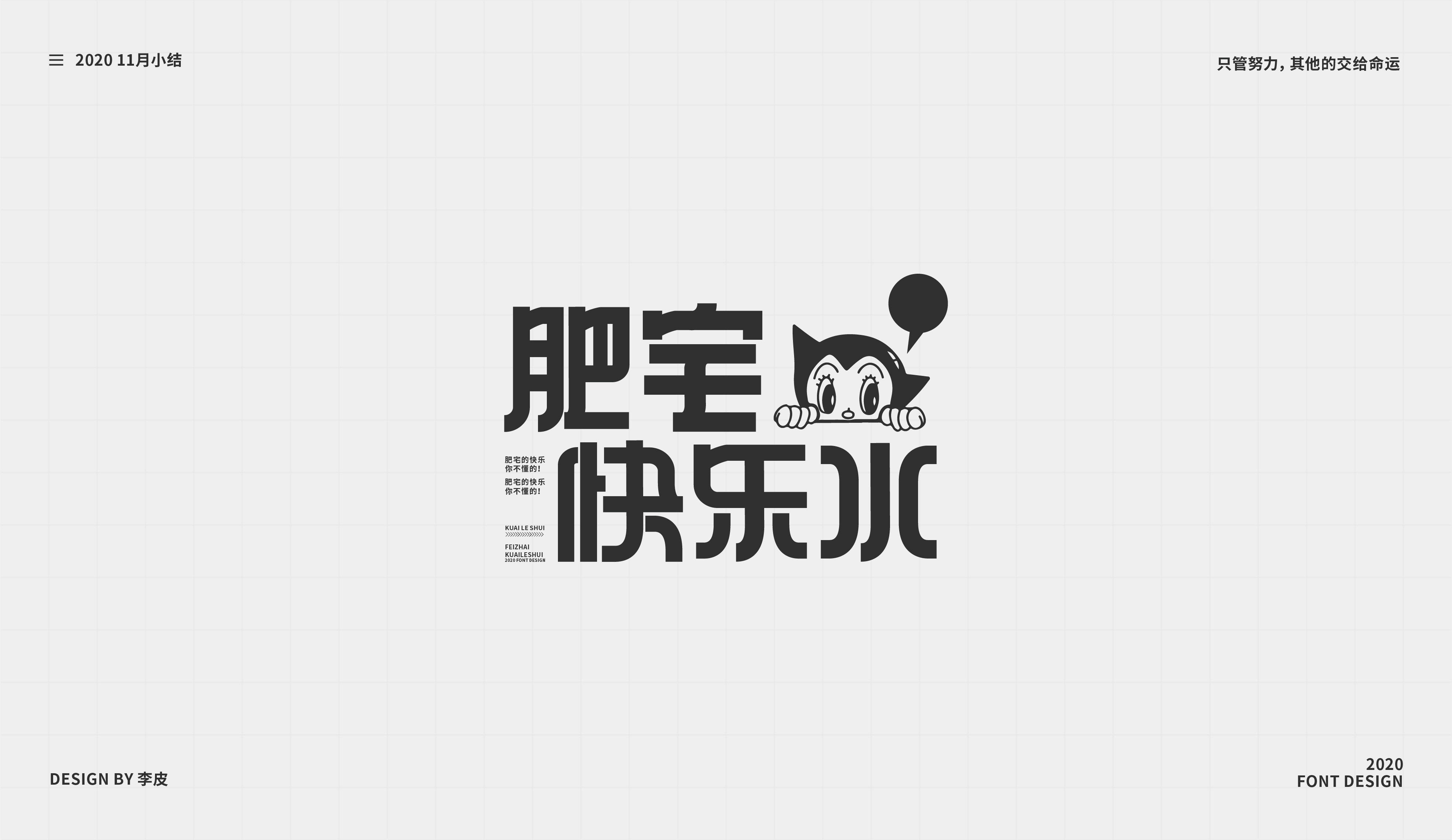 18P Chinese font design collection inspiration #.445