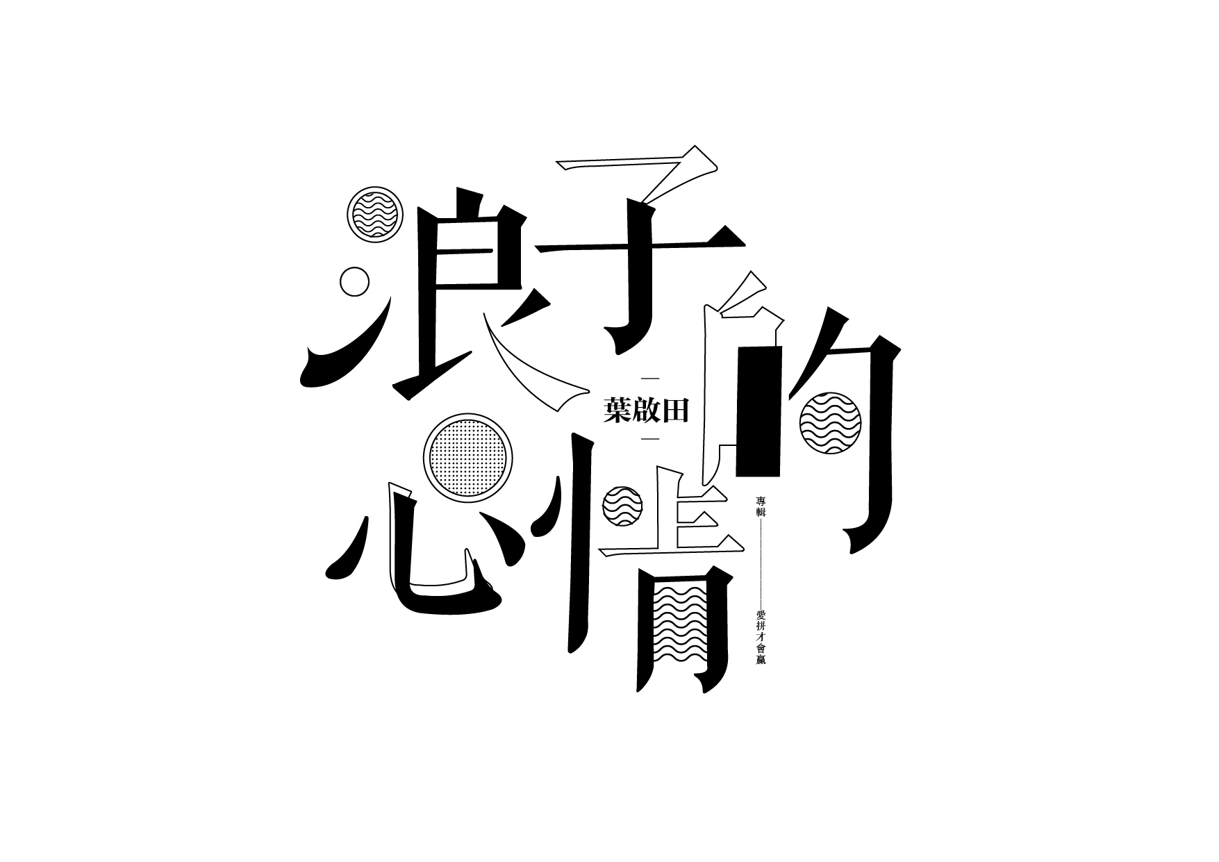 18P Chinese font design collection inspiration #.448