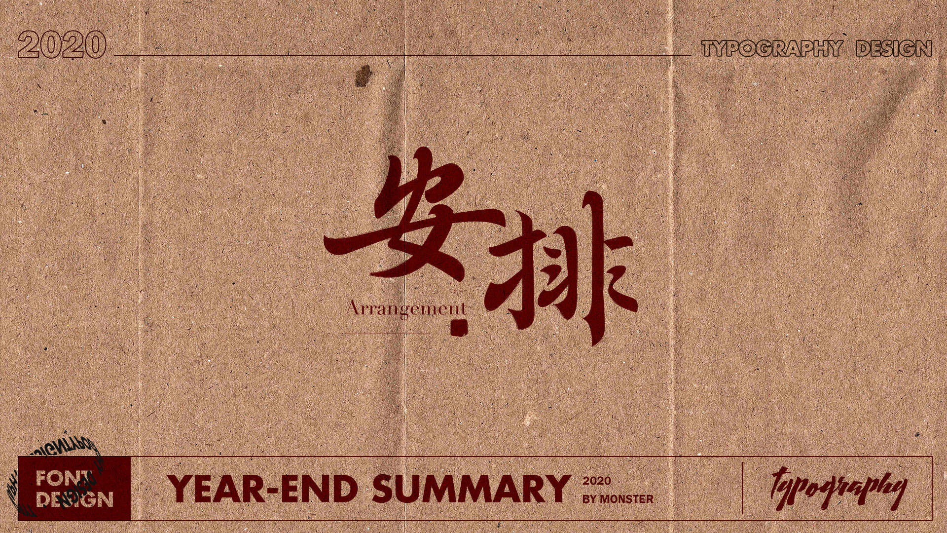 24P Chinese font design collection inspiration #.450