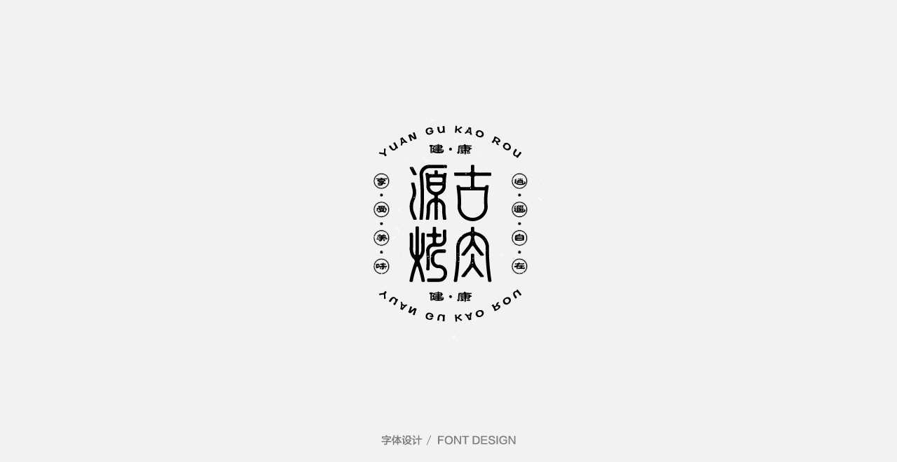 53P Chinese font design collection inspiration #.453