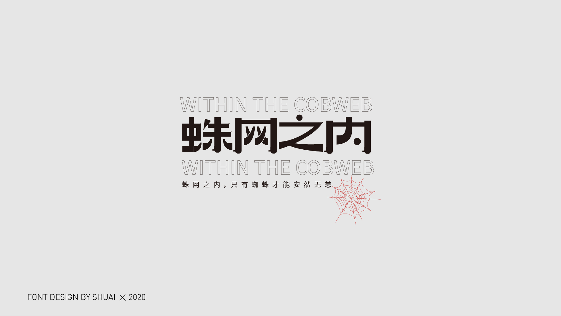31P Chinese font design collection inspiration #.454