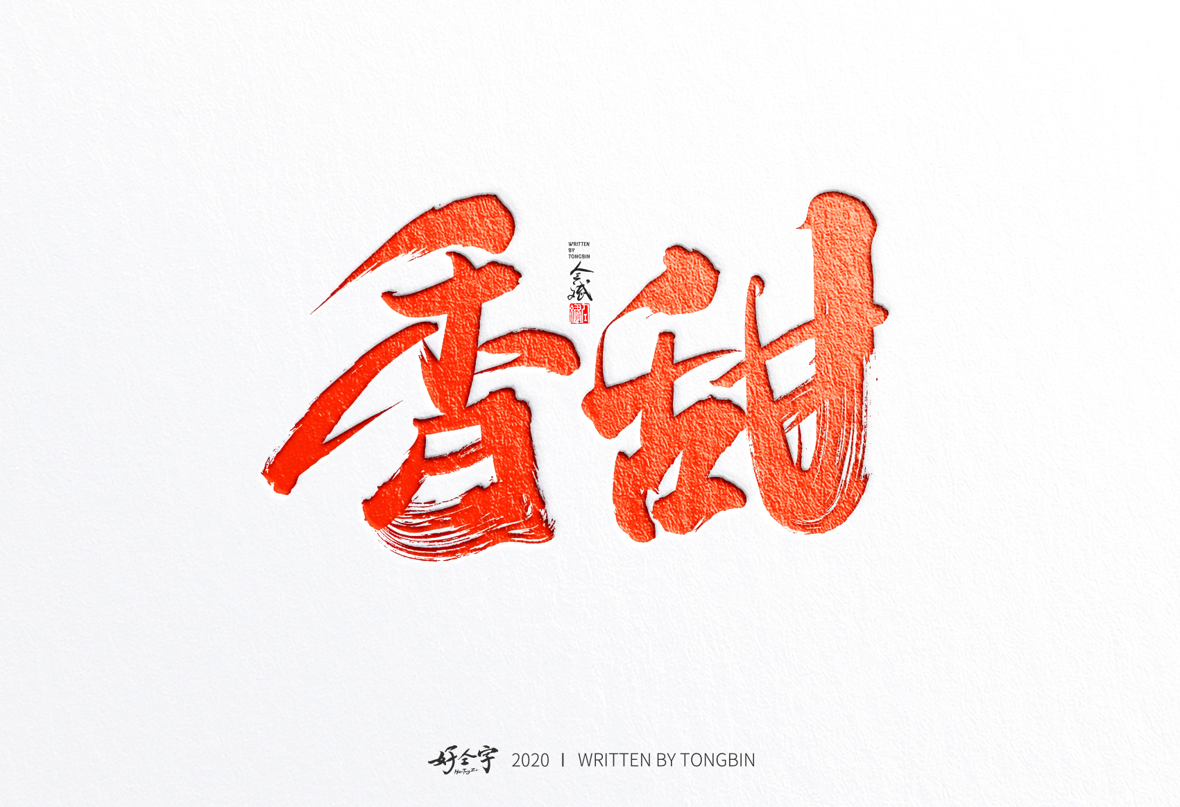 10P Chinese font design collection inspiration #.456