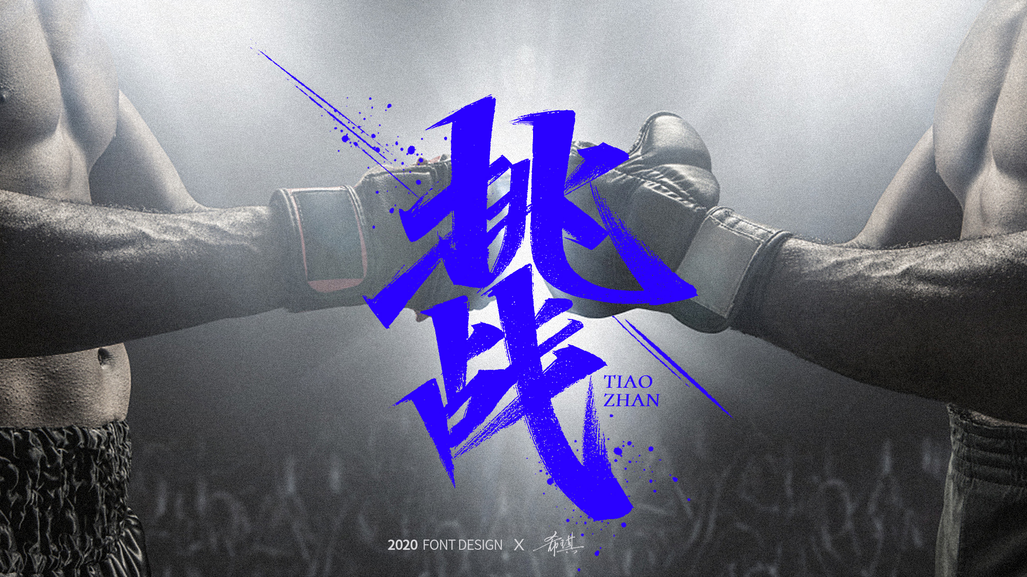 10P Chinese font design collection inspiration #.458