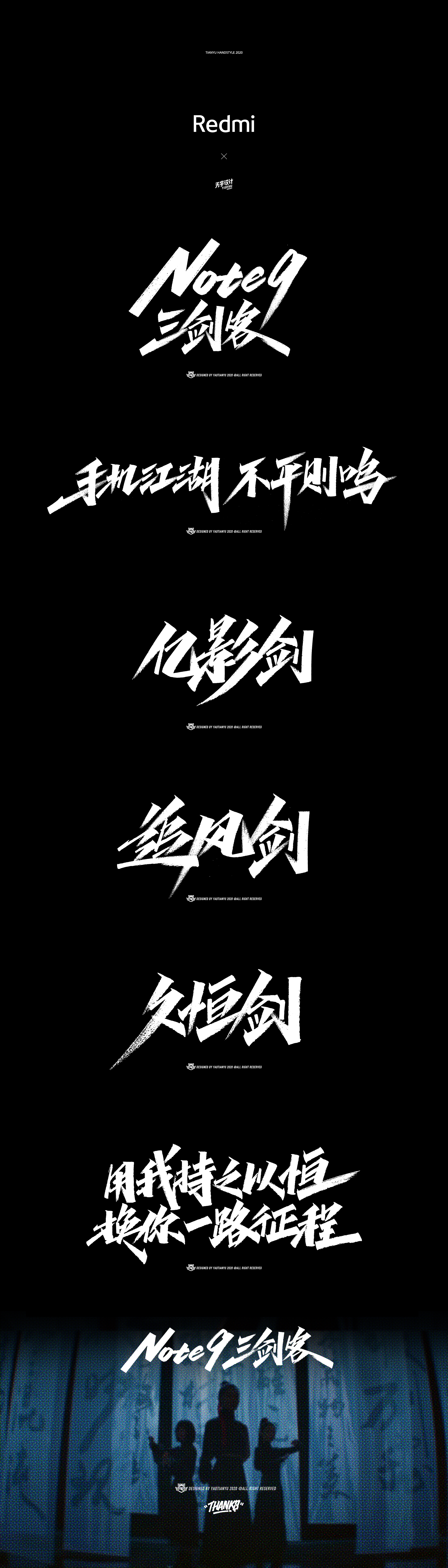 11P Chinese font design collection inspiration #.460