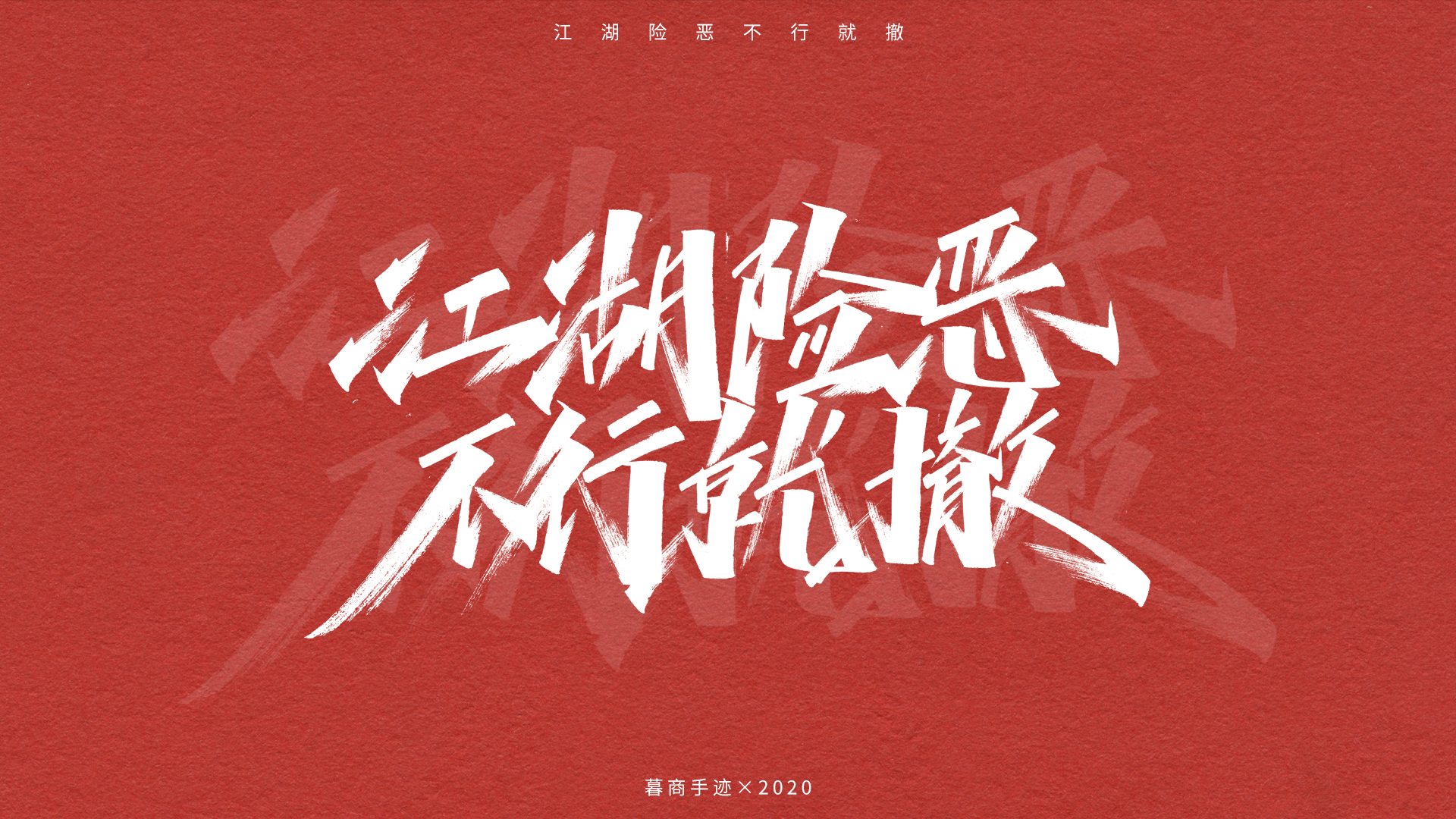38P Chinese font design collection inspiration #.461