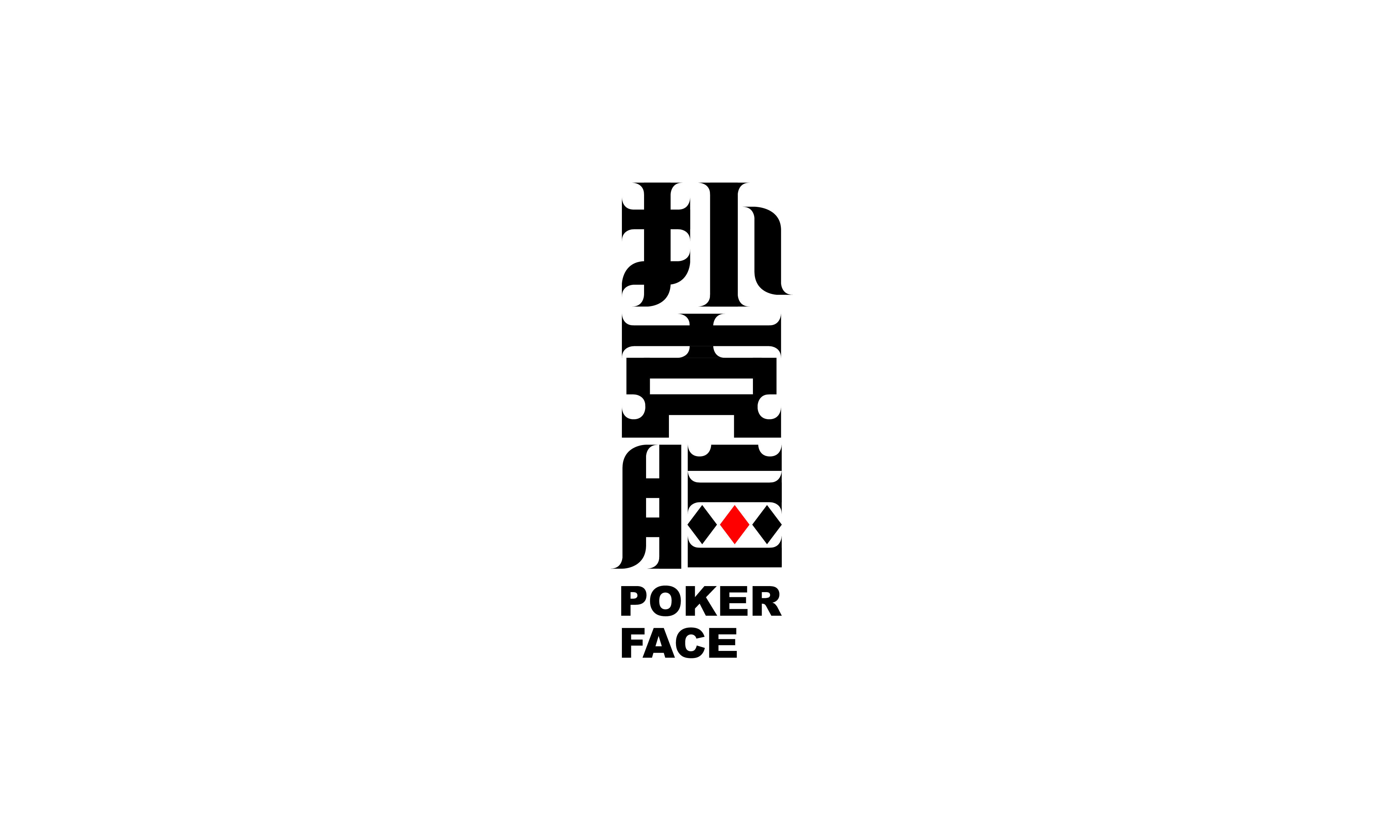 100P Chinese font design collection inspiration #.459