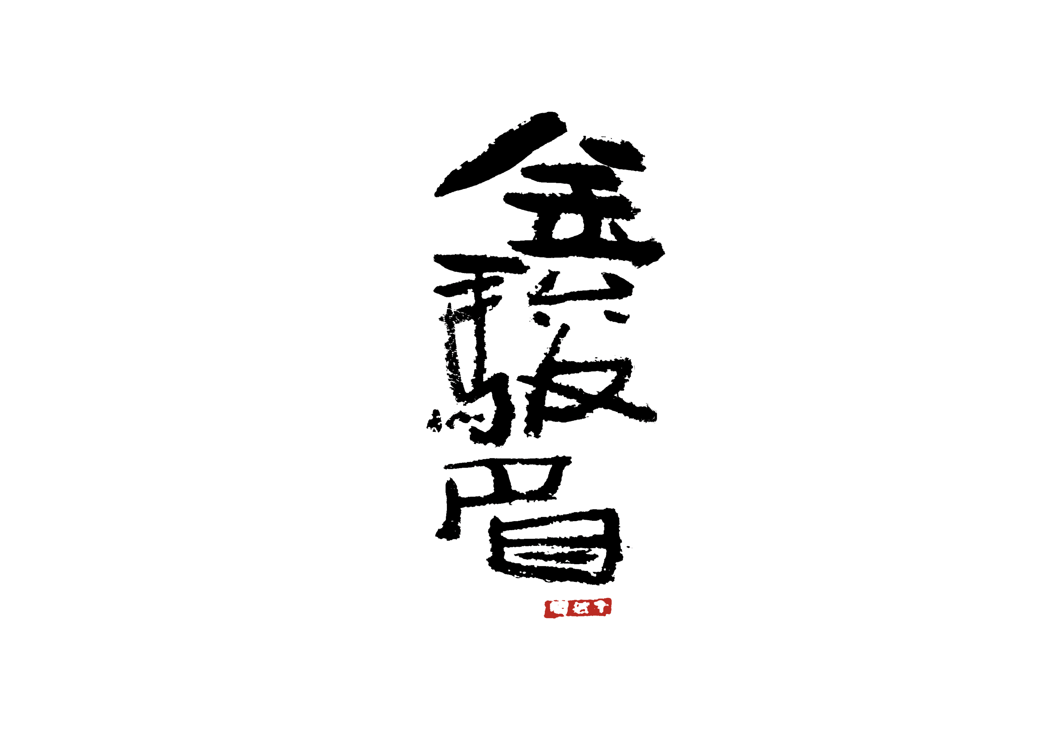 15P Chinese font design collection inspiration #.463