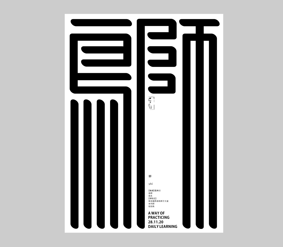 30P Chinese font design collection inspiration #.462