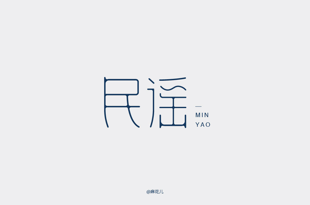 31P Chinese font design collection inspiration #.464