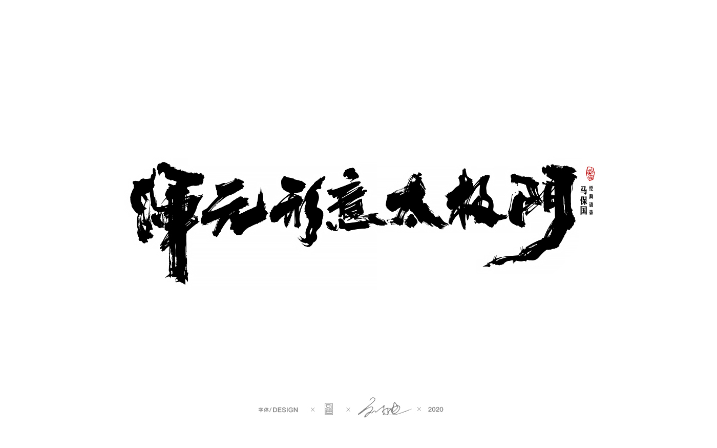 18P Chinese font design collection inspiration #.469