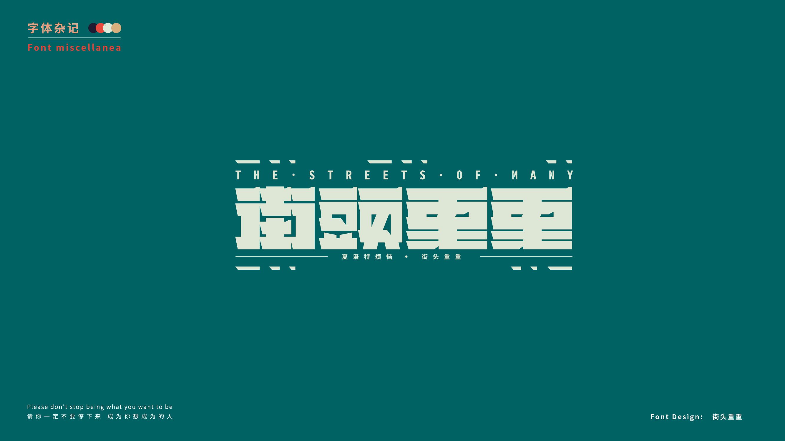 22P Chinese font design collection inspiration #.470