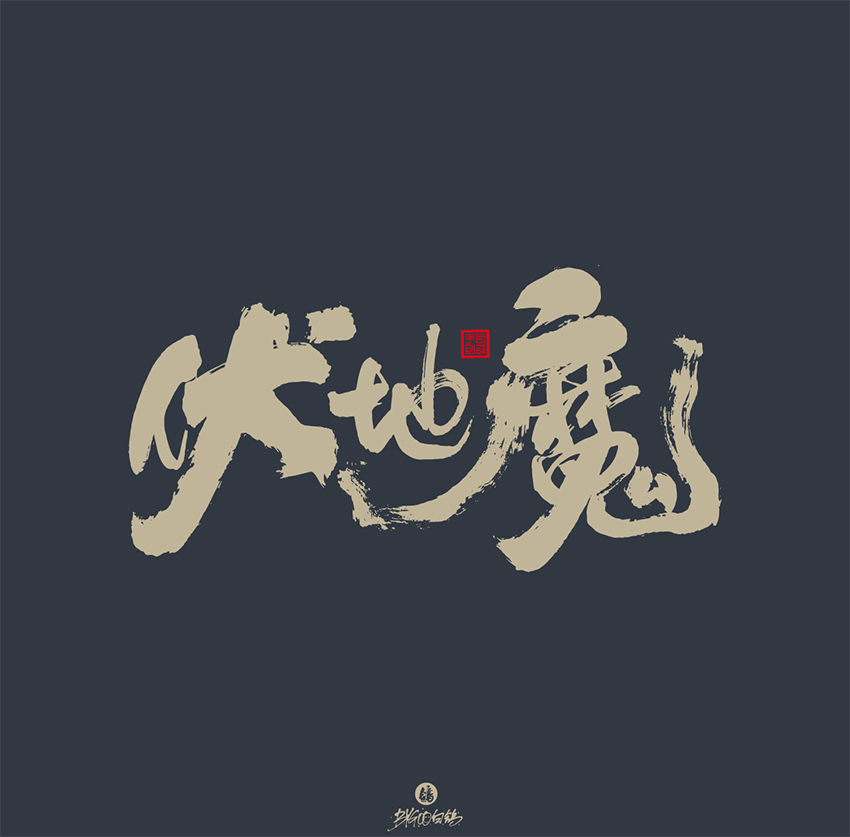 35P Chinese font design collection inspiration #.473