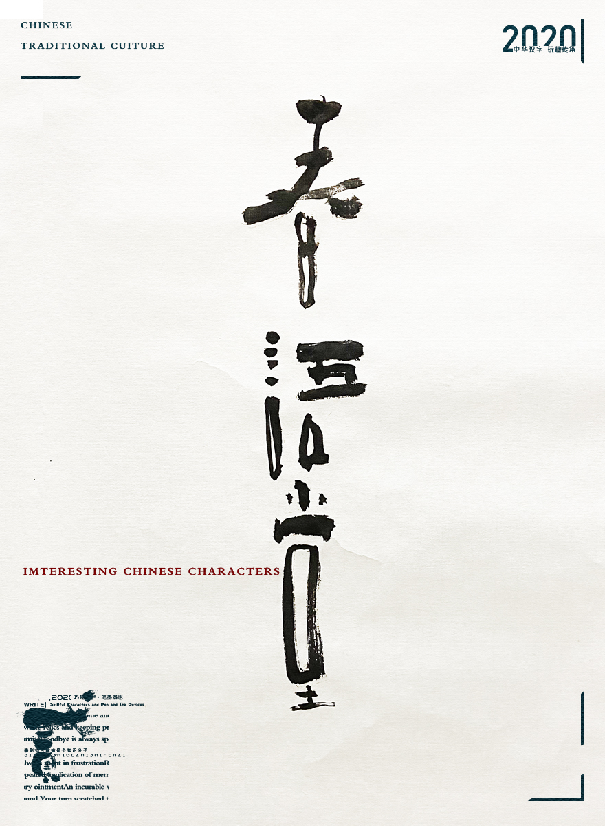 18P Chinese font design collection inspiration #.471