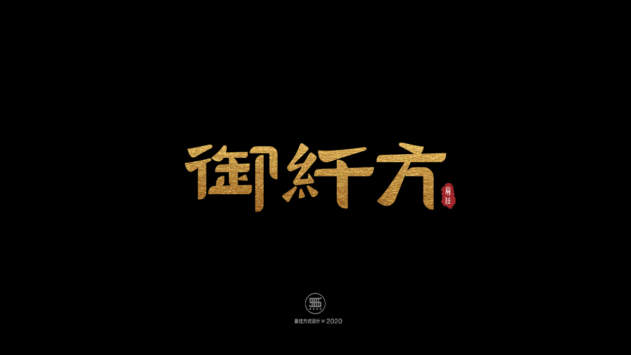 7P Chinese font design collection inspiration #.474