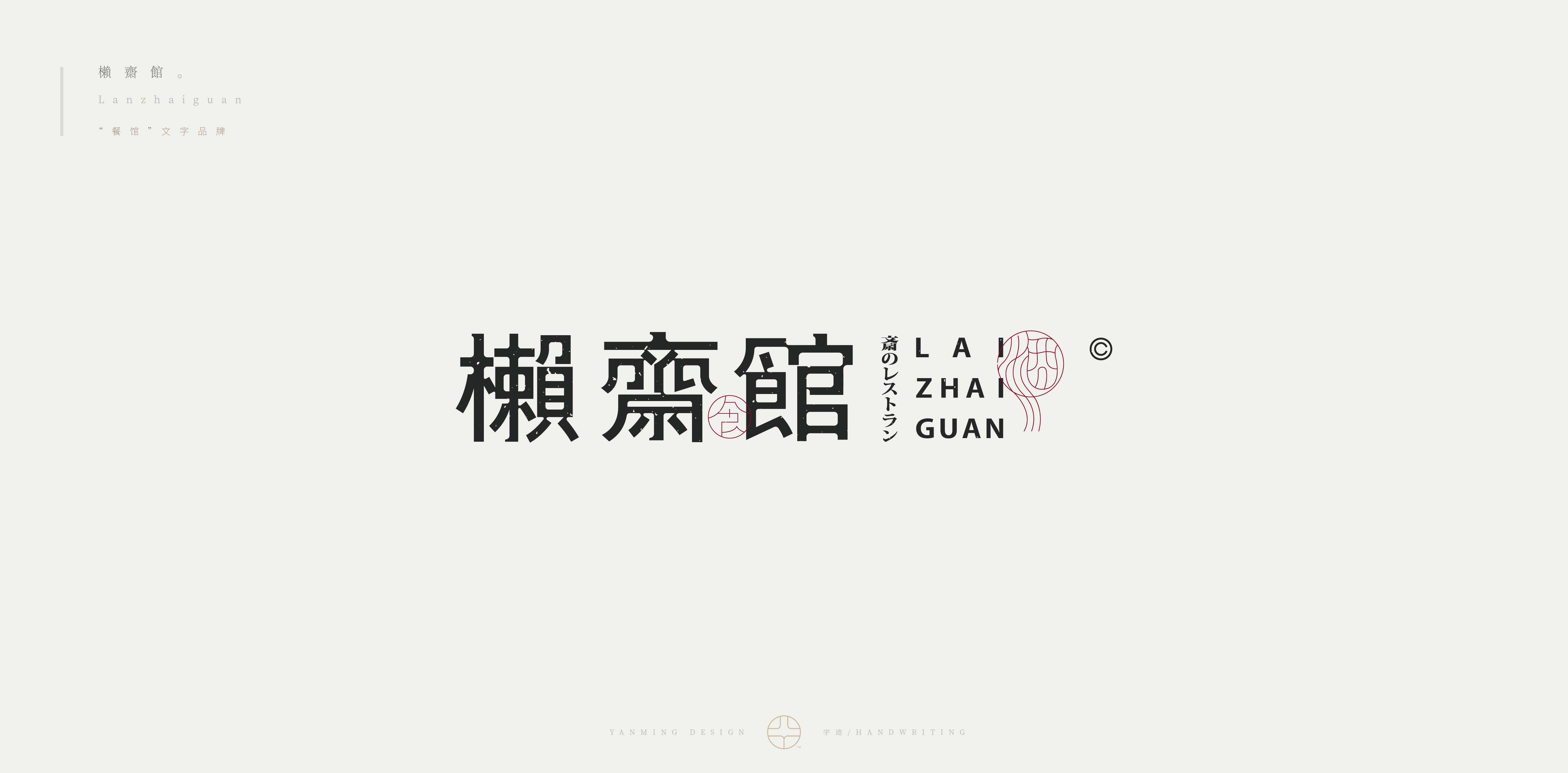 30P Chinese font design collection inspiration #.475