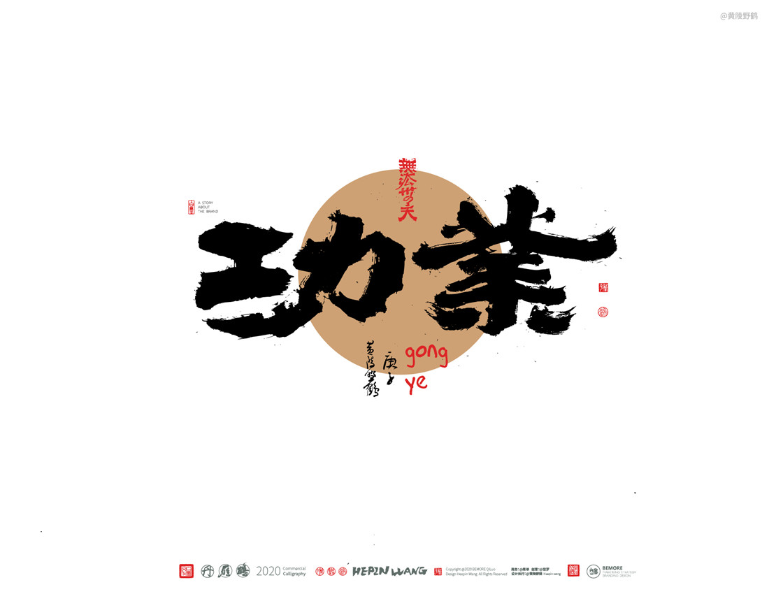 23P Chinese font design collection inspiration #.480