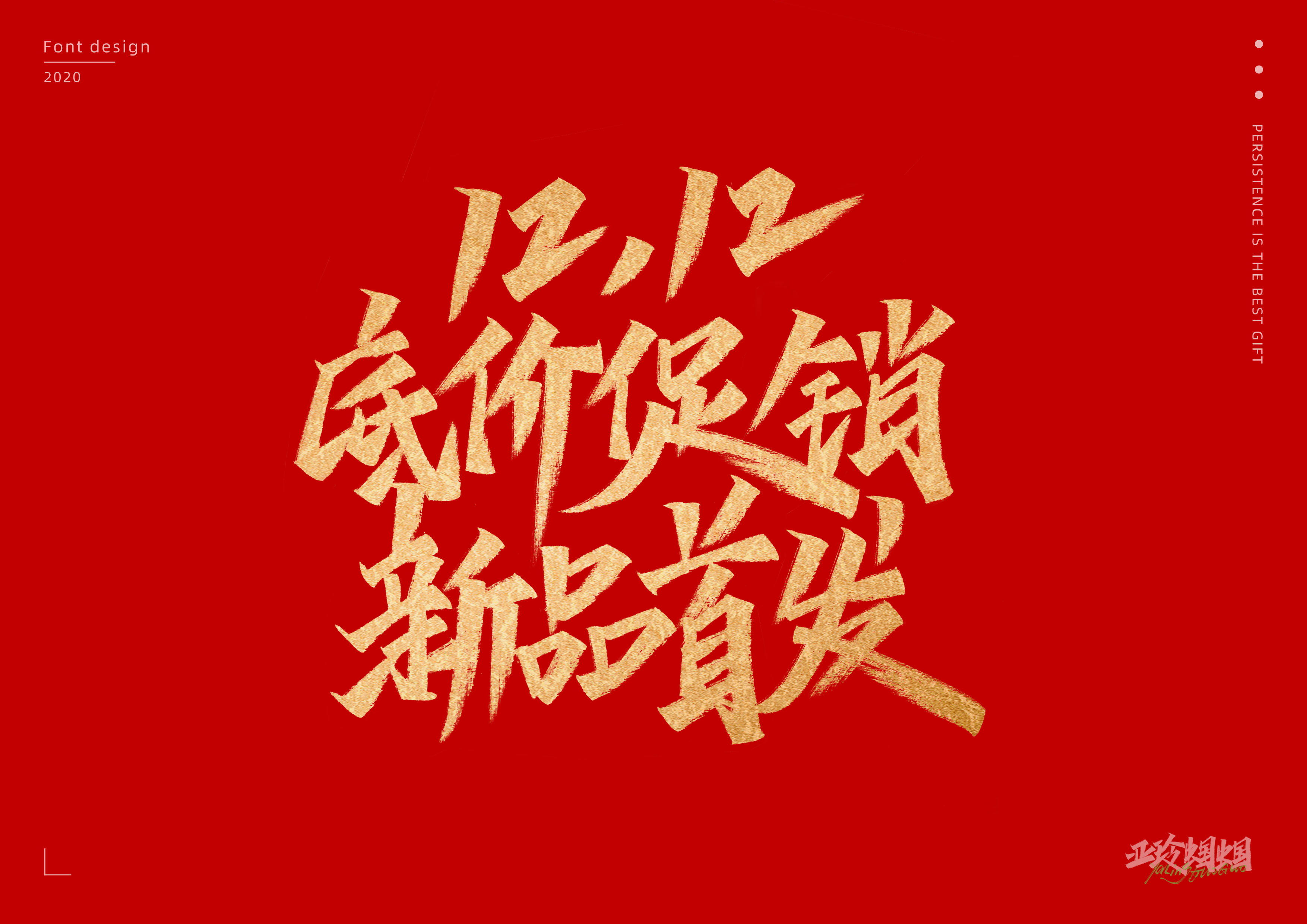 21P Chinese font design collection inspiration #.477