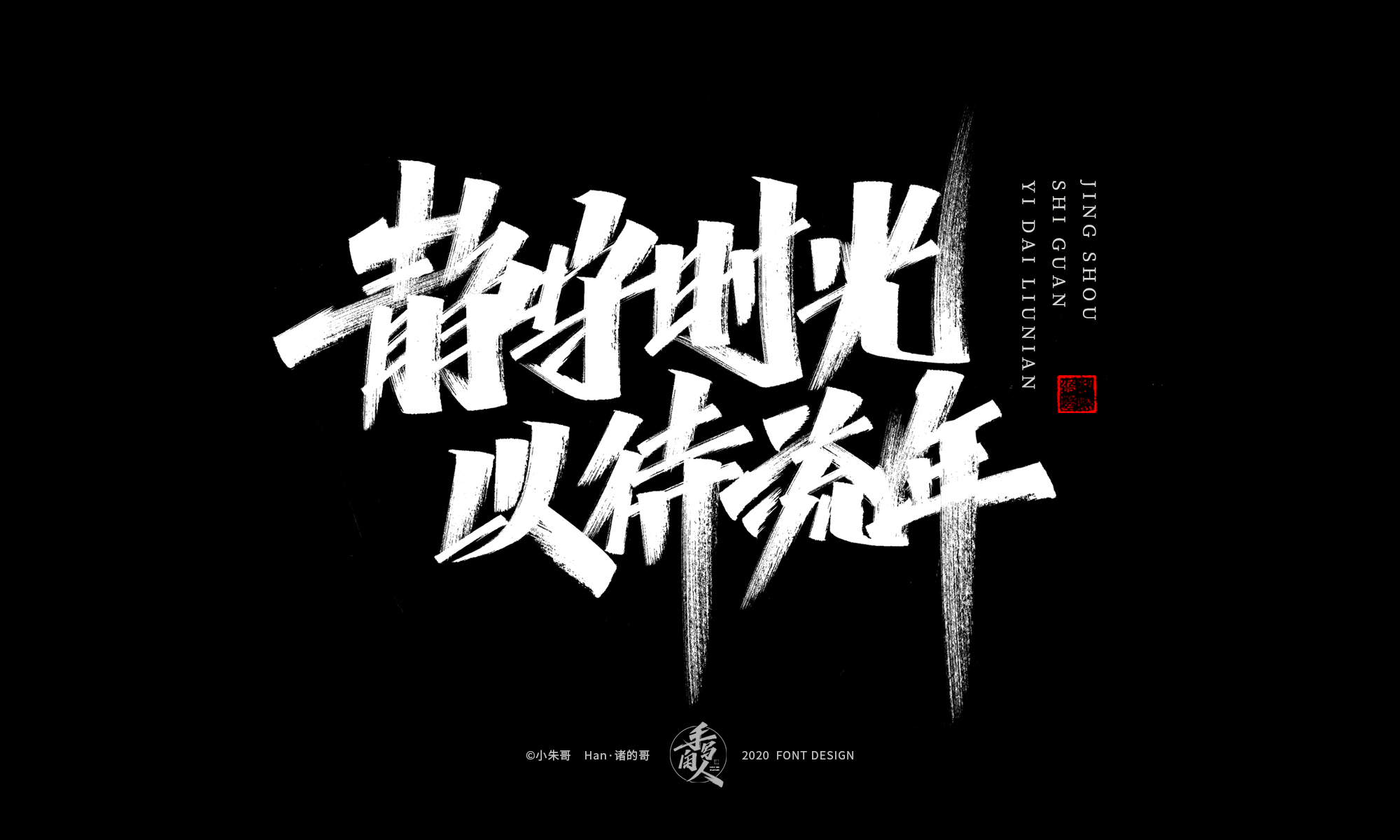 36P Chinese font design collection inspiration #.487
