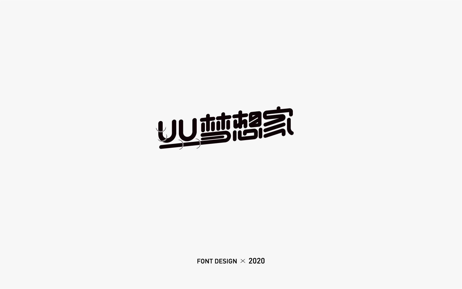 18P Chinese font design collection inspiration #.485