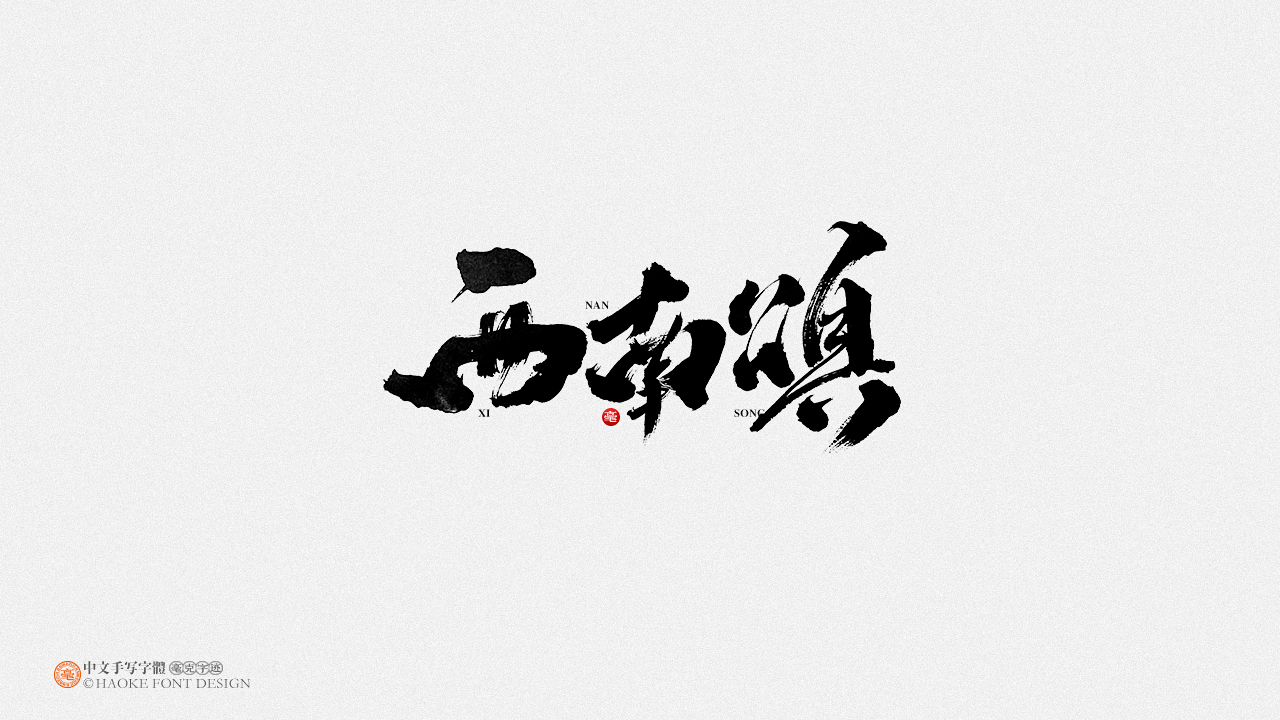18P Chinese font design collection inspiration #.481