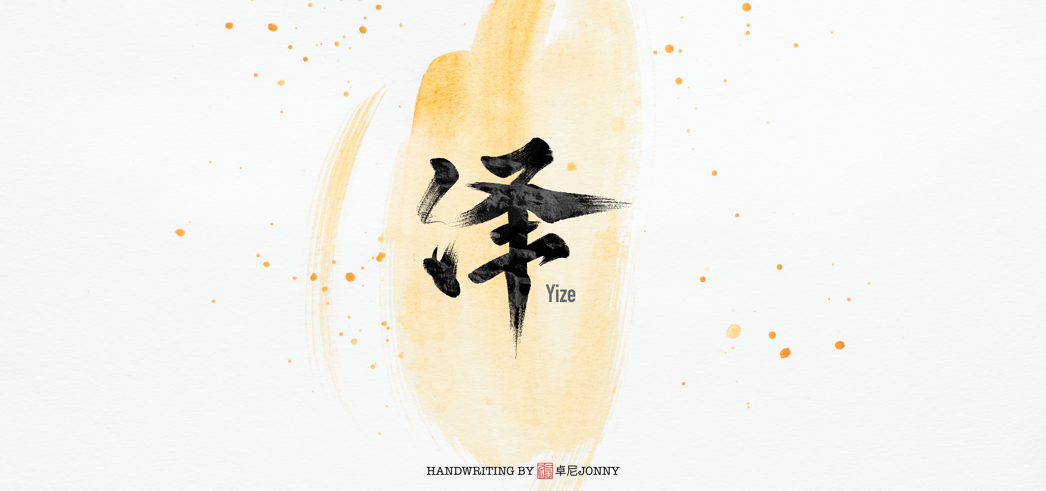 23P Chinese font design collection inspiration #.488