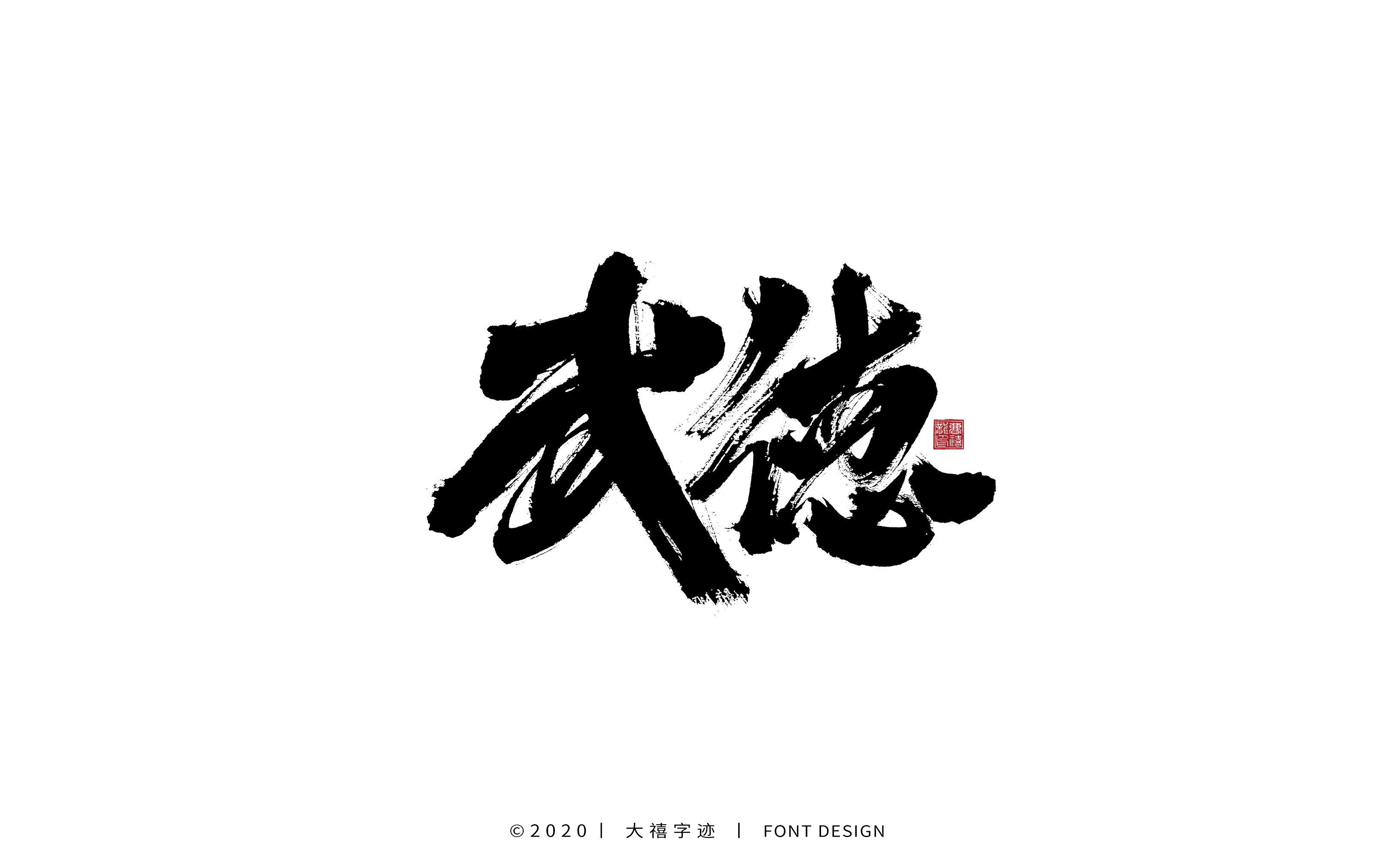 20P Chinese font design collection inspiration #.489
