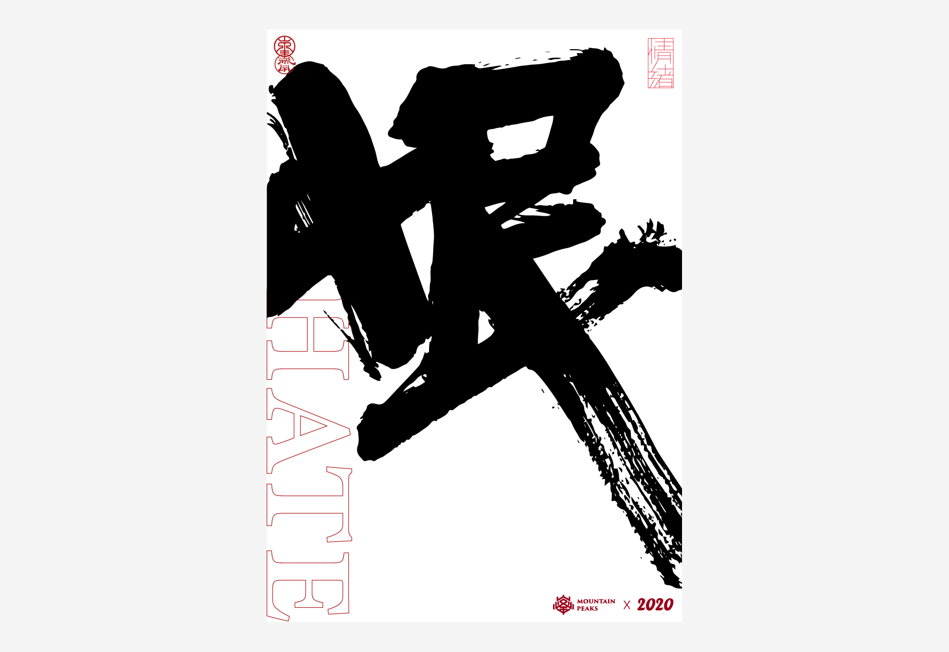 21P Chinese font design collection inspiration #.492